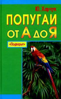 папуги книжка