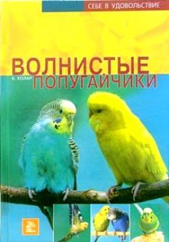 папуги книги