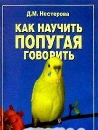 книга про папуг