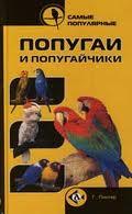 книжка про папуг