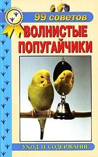 книги про попугаев