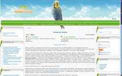 сайти про папуг